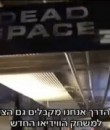 Possible Dead Space 3 Logo