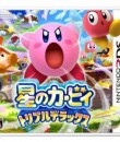 kirby triple deluxe japanese box