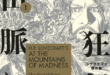At The Mountains Of Madness Volume #1 (Manga) Review